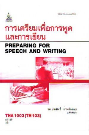 THA1003 (TH103) 61169 การเตรียมเพื่อการพูดและการเขียน