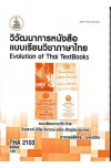 THA2103 (TH245) 63034 วิวัฒนาการหนังสือแบบเรียนวิชาภาษาไทย