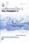 TTM3421(L) TTM3106(L) 61121 เภสัชกรรมไทย 3