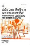 VEM2001 62032 ปรัชญาอาชีวศึกษาและการงานอาชีพ