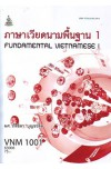 VNM1001 63006 ภาษาเวียดนามพื้นฐาน 1