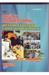 VEM6201 56198 การพัฒนาหลักสูตรอาชีวศึกษา