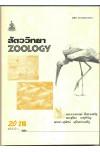 ZO216 (ZOO2101) 46373  สัตววิทยา