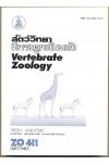 ZO411 (ZOO4401) 44177 สัตว์วิทยามีกระดูกสันหลัง