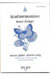 ZO424 (ZOO4201) 46382  นิเวศวิทยาของแมลง